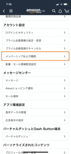 iPhoneのAmazonアプリのアカウント設定
