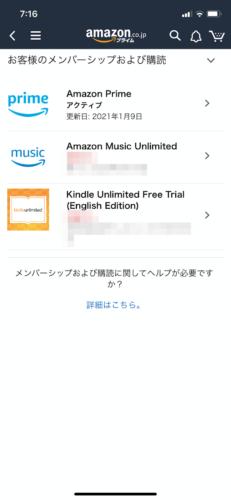 iPhoneのAmazonアプリのメンバーシップ確認