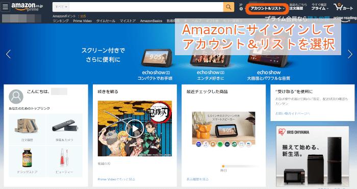 Amazonトップページのアカウント&リスト