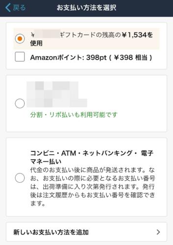 Amazon支払い方法選択の画面