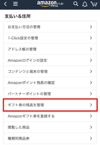 Amazonアカウントサービスのギフト券残高の確認