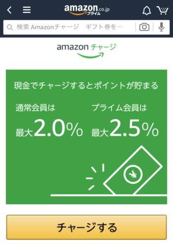 Amazonチャージの画面