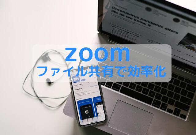 zoomのファイル共有記事のアイキャッチ画像