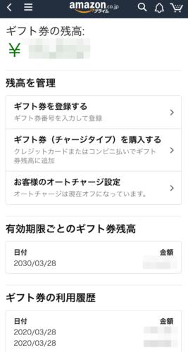Amazonギフト券残高確認の画面