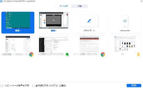 zoomのPCアプリでの画面共有(ベーシック)