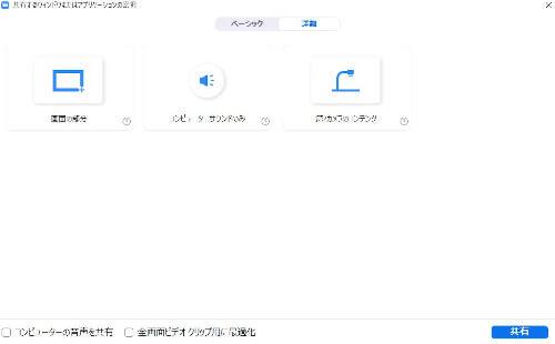 zoomのPCアプリでの画面共有(詳細)
