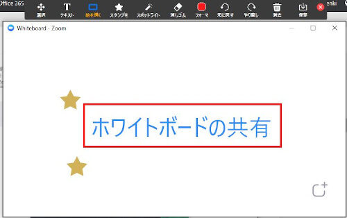 zoomのPCアプリでホワイトボードの共有