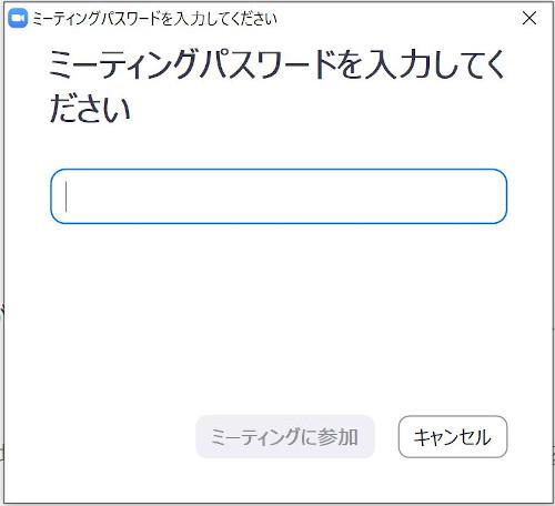 PCのzoomアプリでの参加時のミーティングパスワード入力画面