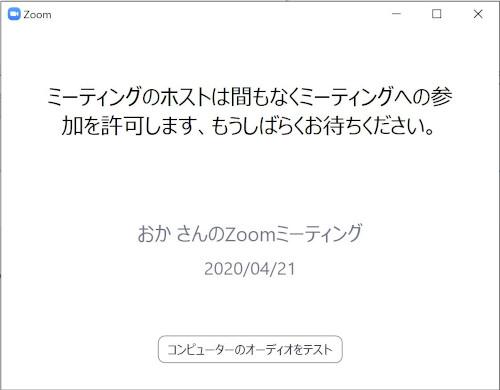 PCのzoomアプリでのミーティング参加待ち状態の画面