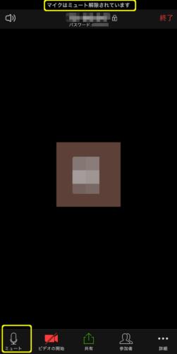 Zoomのスマホアプリでのミーティング中のミュート解除