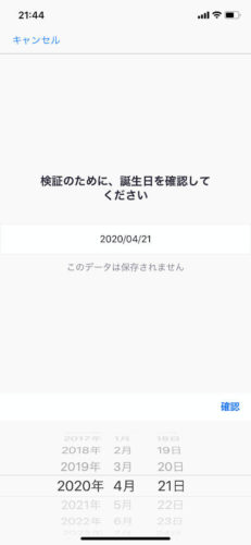 スマホのzoomアプリでのサインアップ画面1