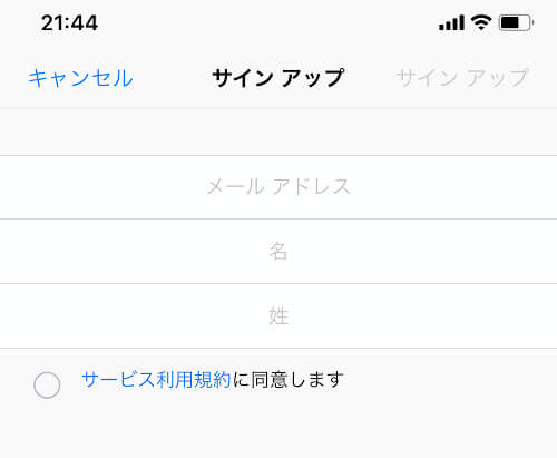 スマホのzoomアプリでのサインアップ画面2