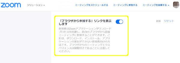 "zoom会議主催者の""ブラウザから参加リンクを表示""の設定"