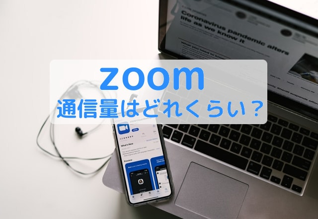 zoomの通信量はどれくらい?アイキャッチ画像