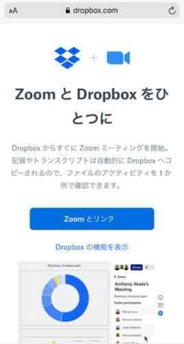 zoomとDropboxをリンクさせるトップページ