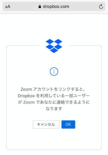 zoomとDropboxのリンクの最初の画面