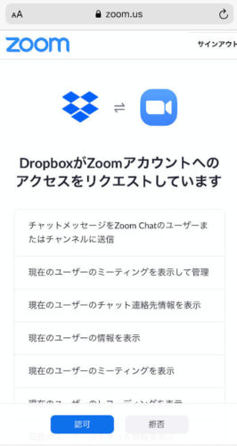 zoomとDropboxのリンクの許可