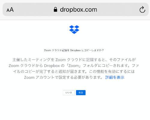 zoomクラウド記録をDropboxへコピーする機能を有効にする画面