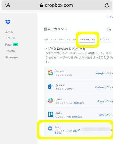 Webのアカウント画面でのリンク済みアプリの確認