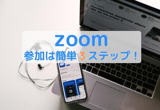 zoomの参加 アイキャッチ画像