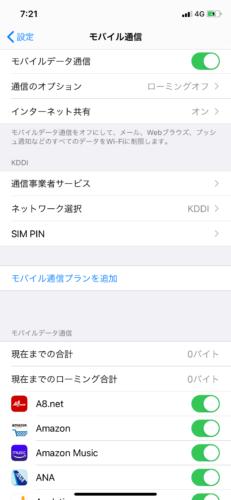 スマホのモバイル通信の画面