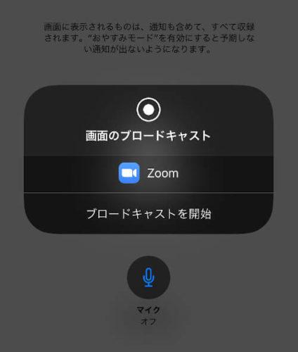 zoomのスマホアプリで画面共有