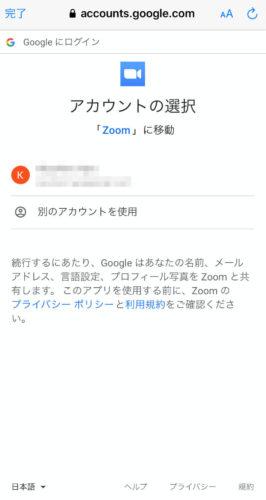 zoomのスマホアプリでGoogle Driveと連携時のアカウント選択