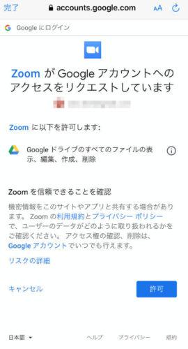 zoomのスマホアプリでGoogle Drive選択時の許可画面