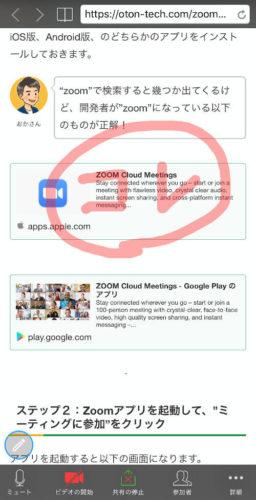 zoomのスマホアプリでWebサイトURLでの画面共有時に注釈付け