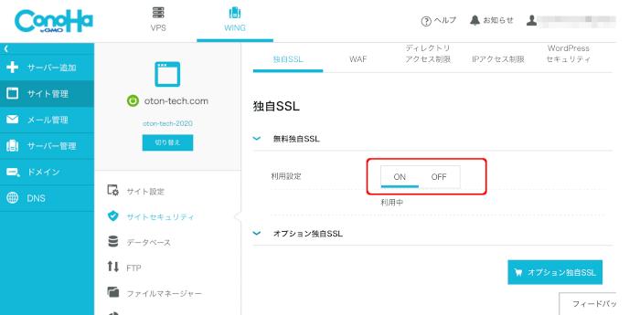 conohaの独自SSL設定画面