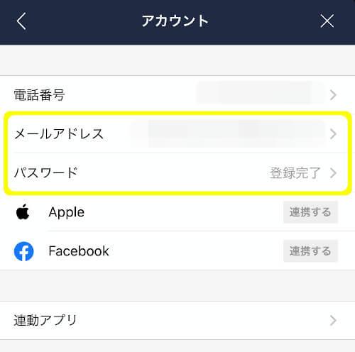 LINEのアカウント設定画面