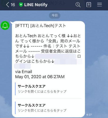 サークルスクエアから送信したメールがLINE Notifyへ通知された画面