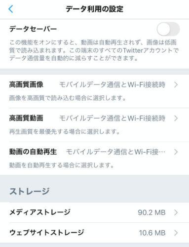 Twitter公式アプリのデータ利用の設定画面