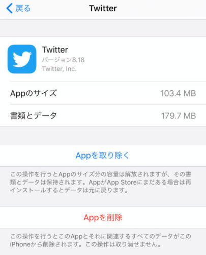 iPhoneのTwitterアプリの情報