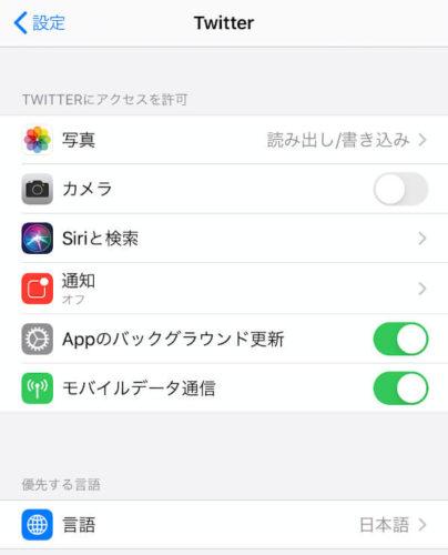 Twitter公式アプリのiOS設定画面