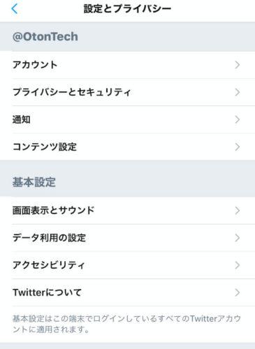 Twitter公式アプリの設定とプライバシー画面