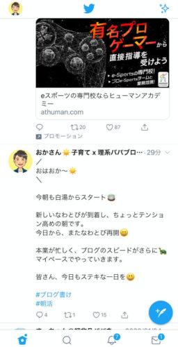 Twitterアプリのタイムライン