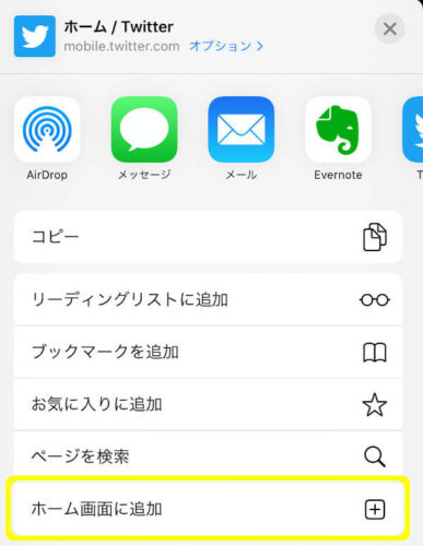 Twitter liteのiPhoneホーム画面への追加