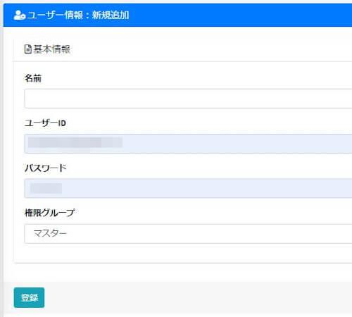 WiSEOユーザー追加