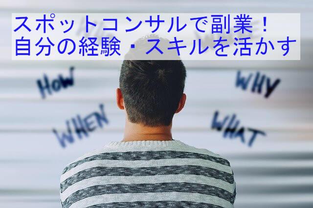 スポットコンサルサービス紹介記事のアイキャッチ画像