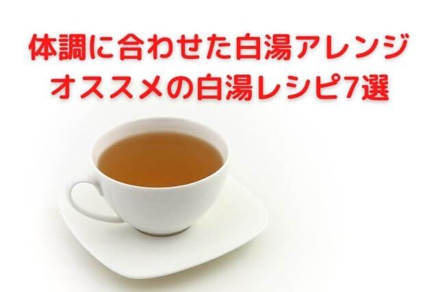 白湯アレンジ:オススメの白湯レシピ7選