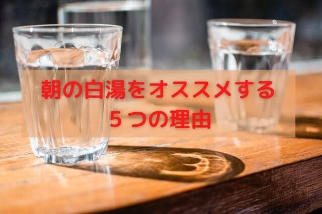 朝活で白湯:朝の白湯をオススメする5つの理由