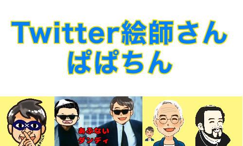 Twitter絵師さん:ぱぱちん紹介