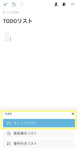 EvernoteのスマホアプリでのTODOリストの追加手順2