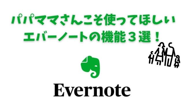 Evernoteパパママ向けオススメ機能3選のアイキャッチ