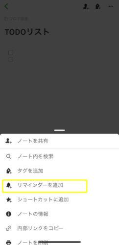 Evernoteスマホアプリでのリマインダーの追加