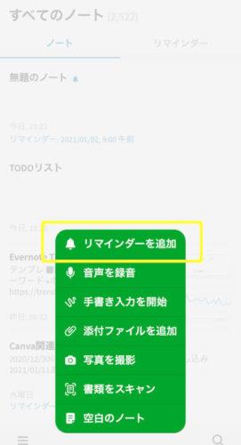 Evernoteのスマホアプリでのリマインダーの追加