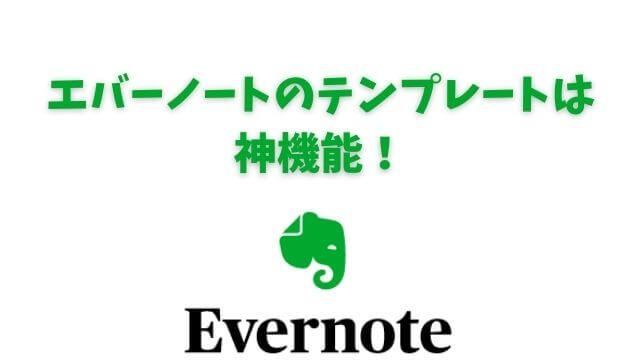 Evernoteのテンプレート機能は神機能
