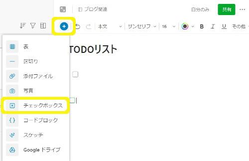 EvernoteのPCアプリでのTODOリストの追加2