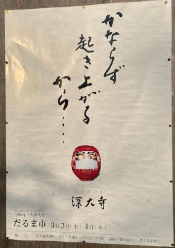 深大寺だるま市2021年のポスター